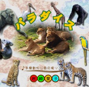 岩崎愛子_多摩動物公園応援ソング「パラダイス」