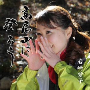 岩崎愛子_高尾山に登ろう