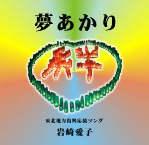 岩崎愛子_東北地方復興応援ソング「夢あかり」