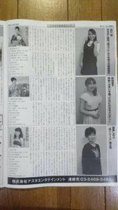 カラオケ情報誌エース