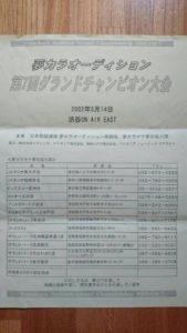 岩崎愛子奮闘記(第11話)