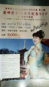 10周年記念ライブ