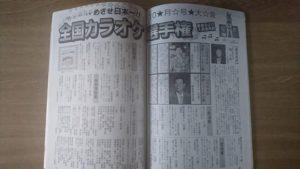 岩崎愛子奮闘記(第12話)