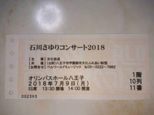 石川さゆりコンサート