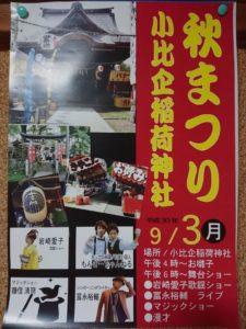 小比企稲荷神社例祭