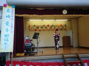 三沢八幡神社演芸大会