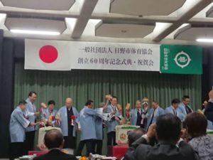 創立60周年記念式典・祝賀会