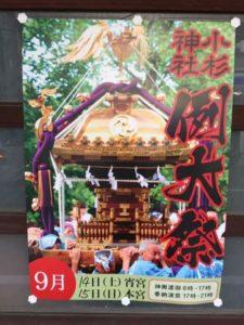 小杉神社例大祭