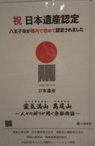 祝 日本遺産