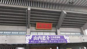 武道館リサイタル