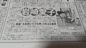 東京スポーツに掲載✏️