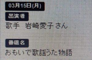 3月15日に出演